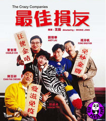 The Crazy Companies 最佳損友 (1988) (Region Free DVD) (English Subtitled) Remastered