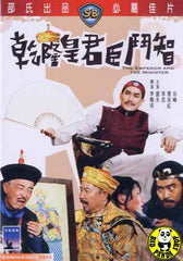 The Emperor And The Minister (1981) (Region 3 DVD) (English Subtitled) (Shaw Brothers)