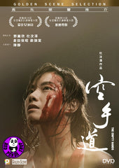 The Empty Hands 空手道 (2017) (Region 3 DVD) (English Subtitled)