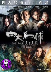 The Four 1+2 movie set (2013) (Region Free DVD) (English Subtitled) 2 Disc