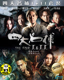 The Four 1+2 movie set Blu-ray (2013) (Region Free) (English Subtitled) (2D version) 2 Disc