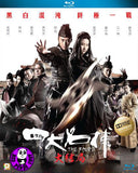 The Four 3 Blu-ray (2014) (Region Free) (English Subtitled) (2D Version)