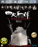 The Four Trilogy Blu-ray Boxset (2013-2014) (Region Free) (English Subtitled) 3 Movie Collection