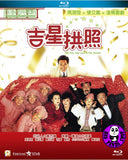 The Fun, The Luck & The Tycoon Blu-ray (1990) 吉星拱照 (Region A) (English Subtitled)
