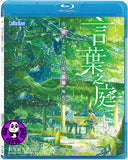 The Garden Of Words 言葉之庭 (1993) (Region A Blu-ray) (NO English Subtitle) (Hong Kong Version) Japanese Animation