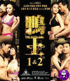 The Gigolo 1+2 鴨王1&2 套裝 Blu-ray Boxset (2015-2016) (Region A) (English Subtitled) Two Movie Set