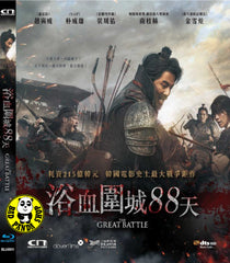 The Great Battle 浴血圍城88天 (2018) (Region A Blu-ray) (English Subtitled) Korean movie aka Ansi Fortress / Ansisung