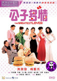 The Greatest Lover (1988) 公子多情 (Region 3 DVD) (English Subtitled)