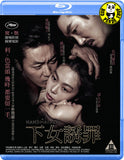 The Handmaiden 下女誘罪 (2016) (Region A Blu-ray) (English Subtitled) Korean movie aka The Handmaid / Lady / Agasshi