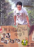 The Homeless Student (2008) (Region 3 DVD) (English Subtitled) Japanese movie a.k.a. Homeless Chugakusei