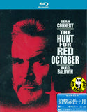 The Hunt for Red October Blu-Ray (1990) (Region A) (Hong Kong Version)