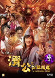 The Incredible Monk 濟公之捉妖降魔 (2018) (Region 3 DVD) (English Subtitled)