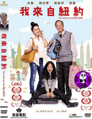 The Kid From The Big Apple 我來自紐約 (2016) (Region Free DVD) (English Subtitled)