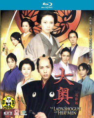 The Lady Shogun & Her Men (2011) (Region A Blu-ray) (English Subtitled) Japanese movie