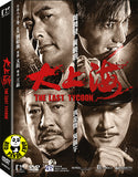 The Last Tycoon 大上海 (2012) (Region 3 DVD) (English Subtitled) 2 Disc Edition