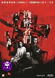 The Leakers 洩密者們 (2018) (Region 3 DVD) (English Subtitled)