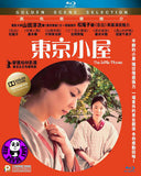 The Little House (2014) (Region A Blu-ray) (English Subtitled) Japanese Movie a.k.a. Chiisai Ouchi