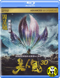 Mermaid 美人魚 2D + 3D Blu-ray (2016) (Region A) (English Subtitled)