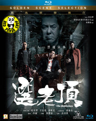 The Mobfathers 選老頂 Blu-ray (2016) (Region A) (English Subtitled)