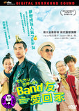 The Mohican Comes Home BAND友愛回家 (2016) (Region 3 DVD) (English Subtitled) Japanese movie aka Mohican Kokyo ni Kaeru