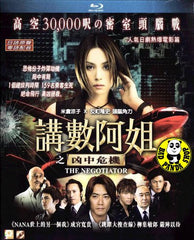 Negotiator the Movie (2010) (Region A Blu-ray) (English Subtitled) Japanese movie