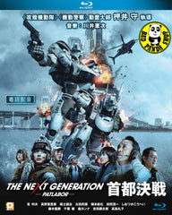 The Next Generation - Patlabor: Tokyo War 機動警察: 首都決戰 (劇場版) (2015) (Region A Blu-ray) (English Subtitled) Japanese movie a.k.a. The Next Generation Patlabor Shuto Kessen