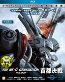 The Next Generation - Patlabor: Tokyo War (Director's Cut version) 機動警察: 首都決戰 (劇場版) (導演加長版) (2015) (Region A Blu-ray) (English Subtitled) Japanese movie a.k.a. The Next Generation Patlabor Shuto Kessen