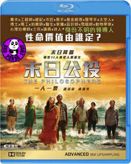 The Philosophers Blu-Ray (2013) (Region A) (Hong Kong Version) a.k.a. After The Dark