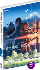 The Place Promised In Our Early Days 雲之彼端, 約定的地方 (2007) (Region 3 DVD) (English Subtitled) Japanese Animation a.k.a. Kumo no Mukou, Yakusoku no Basho