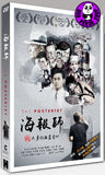 The Posterist: The Art Of Yuen Tai-Yung 海報師: 阮大勇的插畫藝術 Blu-ray (Region A) (Hong Kong Version) 24 pages collector's book + postcard