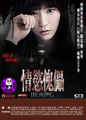 The Puppet (2013) (Region 3 DVD) (English Subtitled) Korean Movie a.k.a. Ggogdoogagshi