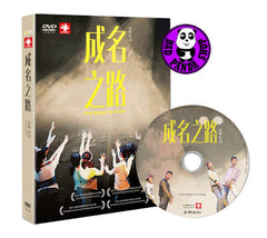 The Road To Fame DVD (CNEX) (Region 3) (Hong Kong Version)