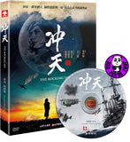 The Rocking Sky 沖天 DVD (Region 3) (Hong Kong Version)
