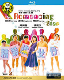 The Romancing Star Blu-ray (1987) (Region Free) (English Subtitled) Remastered