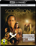 The Scorpion King 盜墓迷城外傳: 蠍子王傳奇 4K UHD + Blu-Ray (2002) (Hong Kong Version)