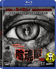 The Second Sight 2D + 3D (2013) (Region A Blu-ray) (English Subtitled) Thai Movie