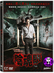The Second Sight (2013) (Region 3 DVD) (English Subtitled) Thai Movie