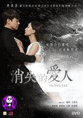The Secret 消失的愛人 (2015) (Region 3 DVD) (English Subtitled)