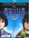 The Sky Crawlers 青空之行者 (2009) (Region A Blu-ray + Region 3 bonus DVD) (English Subtitled) Japanese movie
