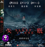 The Sleep Curse 失眠 Blu-ray (2017) (Region A) (English Subtitled)
