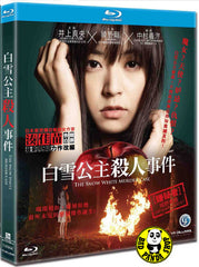 The Snow White Murder Case (2014) (Region A Blu-ray) (English Subtitled) Japanese Movie a.k.a. Shiro Yuki Hime Satsujin Jiken