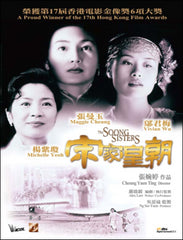 The Soong Sisters 宋家皇朝 (1997) (Region Free DVD) (English Subtitled) Digitally Remastered