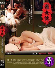 The Story Of Ong-Nyeo 雍女傳 (2014) (Region 3 DVD) (English Subtitled) Korean movie aka Ong-Nyeo Dyeon