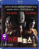 The Strangers: Prey At Night 只殺陌生人 Blu-Ray (2018) (Region A) (Hong Kong Version)