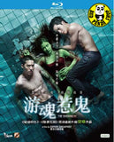 The Swimmers (2014) (Region A Blu-ray) (English Subtitled) Thai Movie