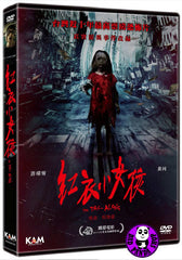 The Tag Along 紅衣小女孩 (2016) (Region 3 DVD) (English Subtitled)