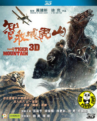 The Taking Of Tiger Mountain 智取威虎山 3D Blu-ray (2014) (Region A) (Hong Kong Version)