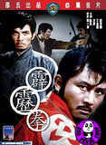 The Thunderbolt Fist (1972) (Region 3 DVD) (English Subtitled) (Shaw Brothers)