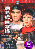 The Tiger And The Widow (1981) (Region 3 DVD) (English Subtitled) (Shaw Brothers)