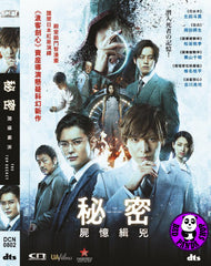 The Top Secret Murder In Mind 秘密: 屍憶緝兇 (2016) (Region 3 DVD) (English Subtitled) Japanese Movie aka Himitsu The Top Secret